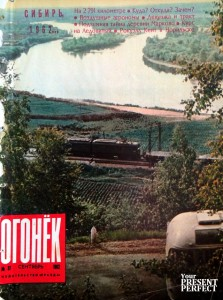 Журнал Огонек №37 сентябрь 1962