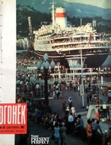 Журнал Огонек №37 сентябрь 1967