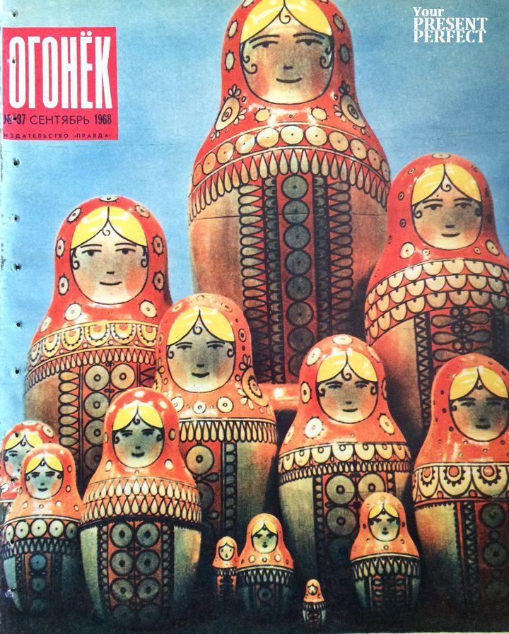 Журнал Огонек №37 сентябрь 1968