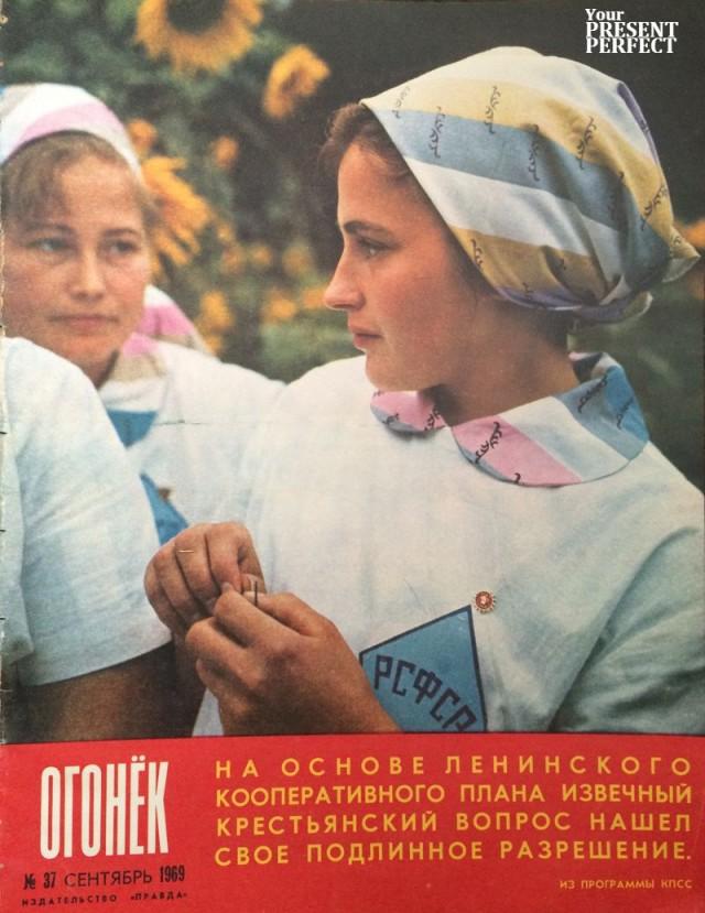 Журнал Огонек №37 сентябрь 1969