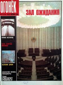 Журнал Огонек №37 сентябрь 1989