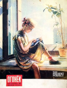Журнал Огонек №38 сентябрь 1955