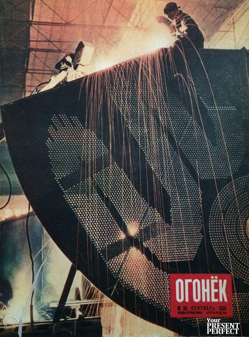 Журнал Огонек №38 сентябрь 1959