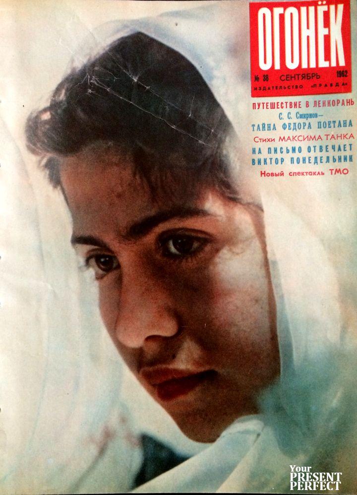 Журнал Огонек №38 сентябрь 1962