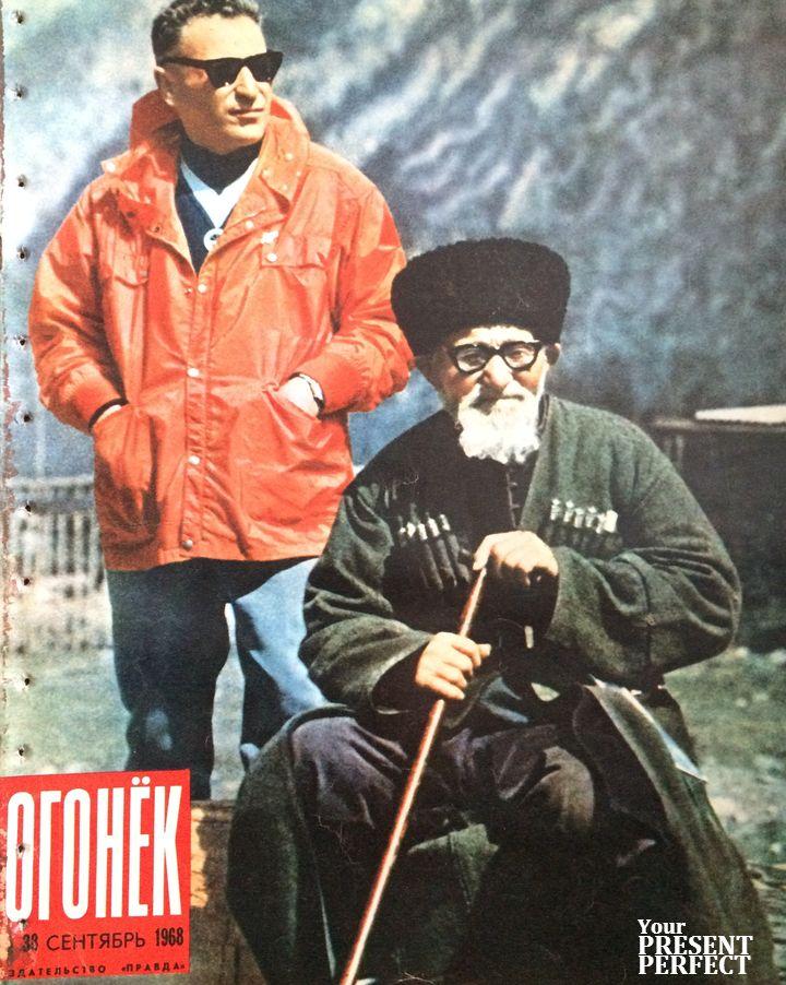 Журнал Огонек №38 сентябрь 1968