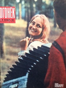 Журнал Огонек №38 сентябрь 1970
