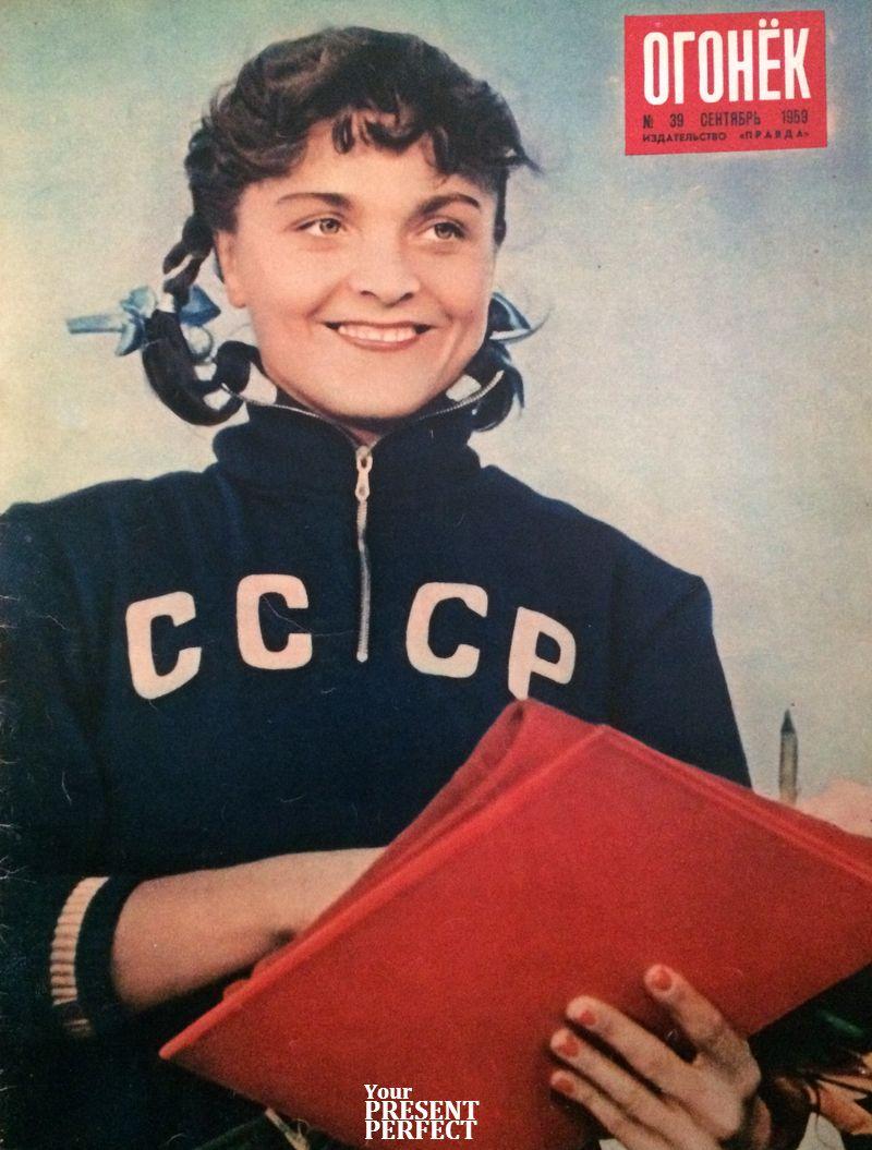 Журнал Огонек №39 сентябрь 1959
