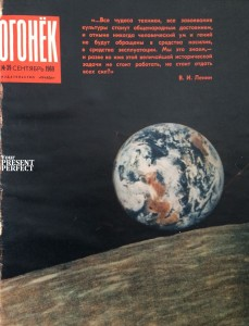Журнал Огонек №39 сентябрь 1969