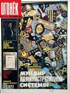 Журнал Огонек №39 сентябрь 1989