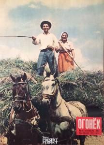 Журнал Огонек №40 октябрь 1953