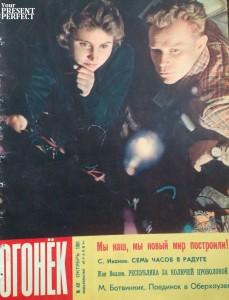Журнал Огонек №40 октябрь 1961