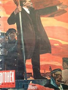 Журнал Огонек №40 октябрь 1967