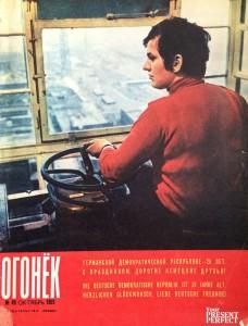 Журнал Огонек №40 октябрь 1969
