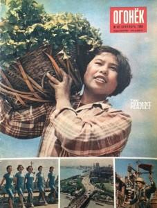 Журнал Огонек №40 сентябрь 1959