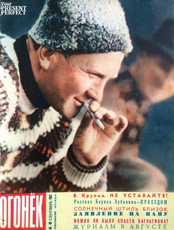 Журнал Огонек №40 сентябрь 1962