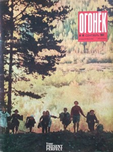 Журнал Огонек №40 сентябрь 1964