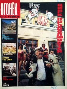 Журнал Огонек №40 сентябрь 1989
