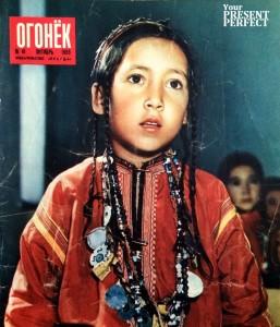 Журнал Огонек №41 октябрь 1955