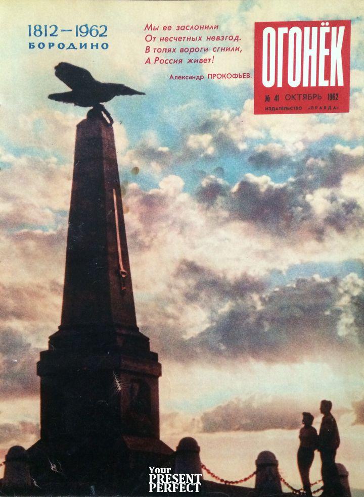 Журнал Огонек №41 октябрь 1962