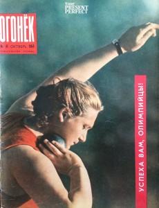 Журнал Огонек №41 октябрь 1964