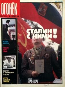Журнал Огонек №41 октябрь 1989