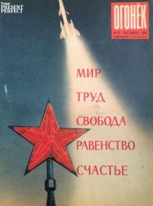 Журнал Огонек №42 октябрь 1961