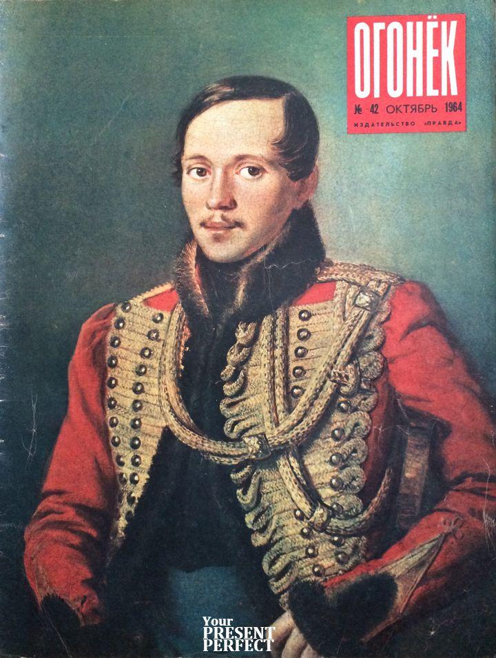 Журнал Огонек №42 октябрь 1964