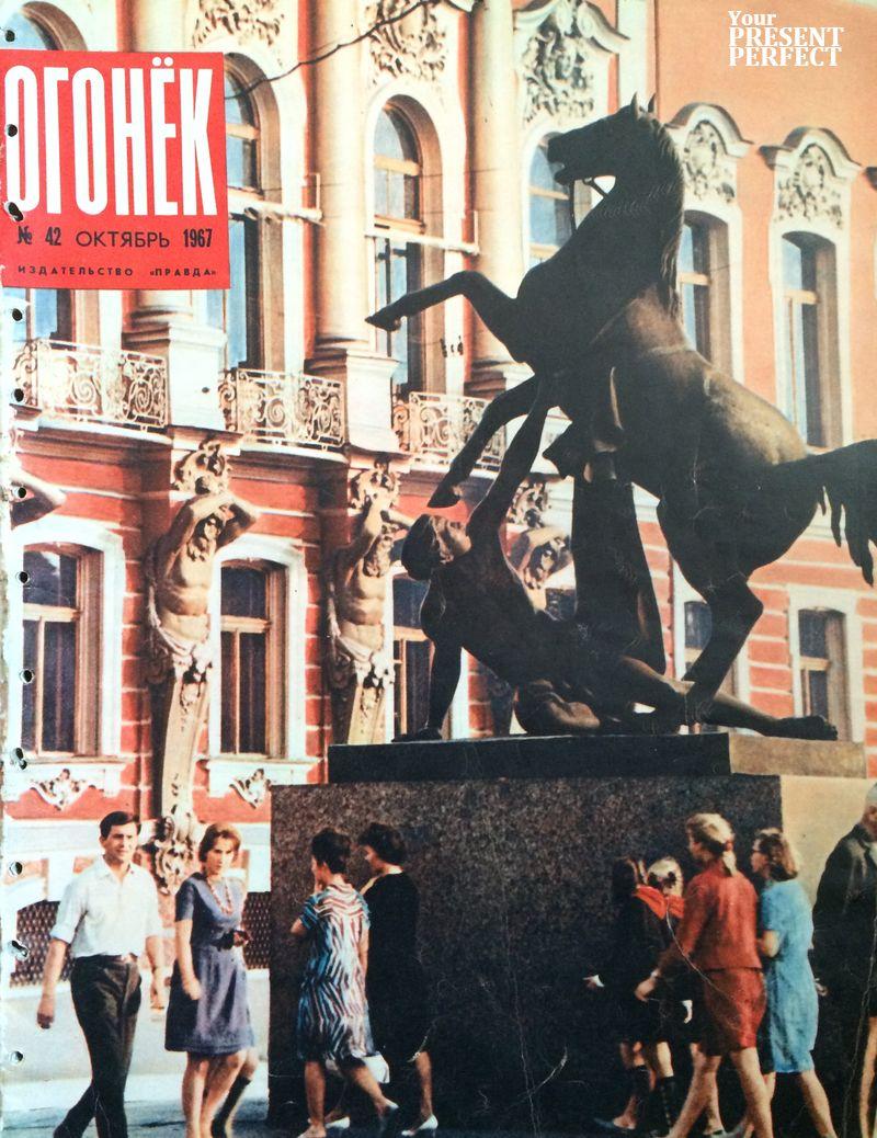 Журнал Огонек №42 октябрь 1967