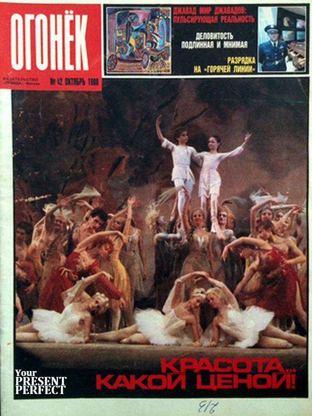 Журнал Огонек №42 октябрь 1988