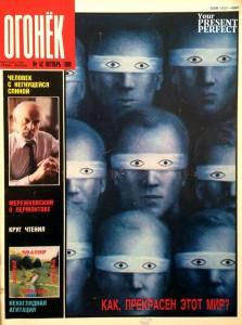 Журнал Огонек №42 октябрь 1989
