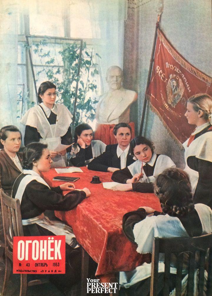 Журнал Огонек №43 октябрь 1953