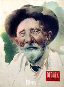Журнал Огонек №43 октябрь 1955
