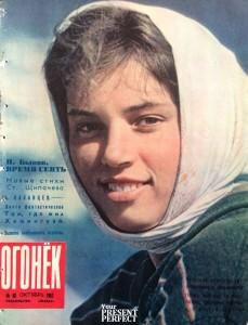Журнал Огонек №43 октябрь 1962
