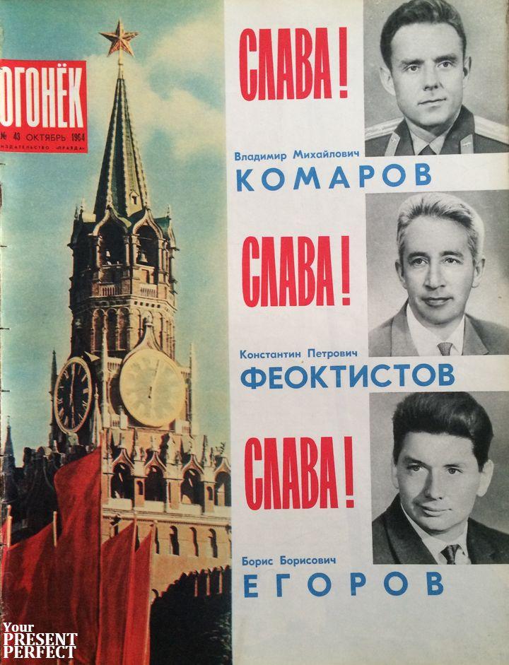 Журнал Огонек №43 октябрь 1964
