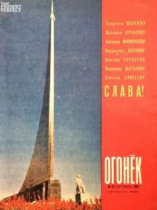 Журнал Огонек №43 октябрь 1969
