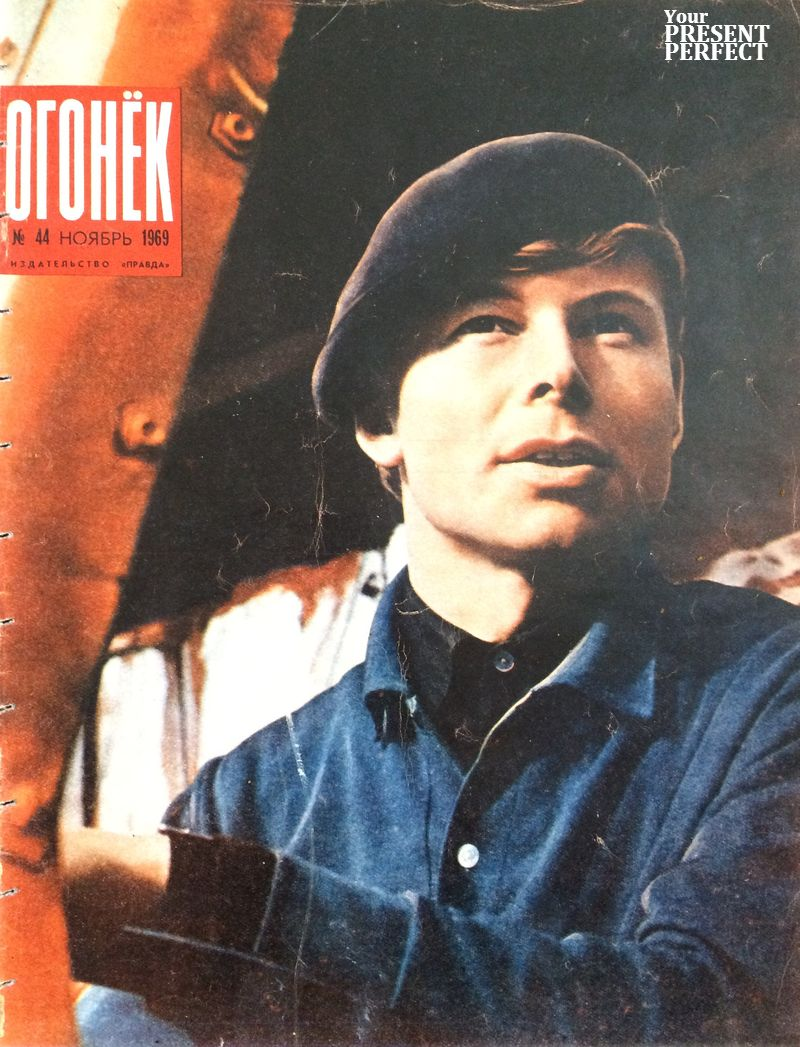 Журнал Огонек №44 ноябрь 1969