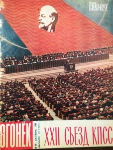 Журнал Огонек №44 октябрь 1961