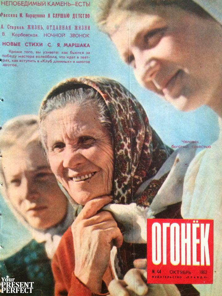 Журнал Огонек №44 октябрь 1962