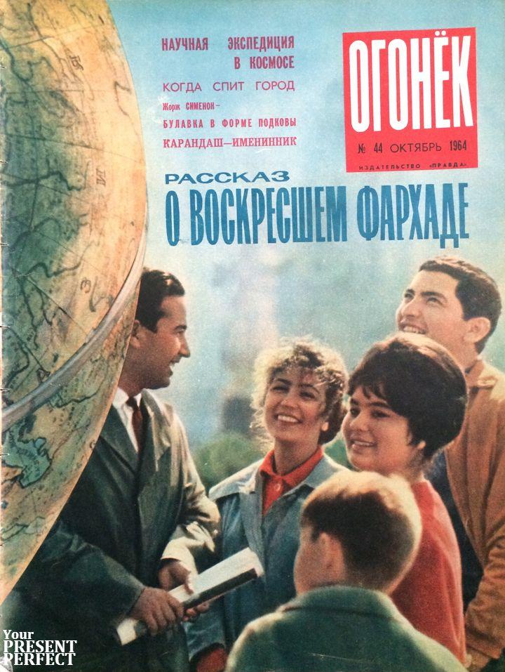 Журнал Огонек №44 октябрь 1964