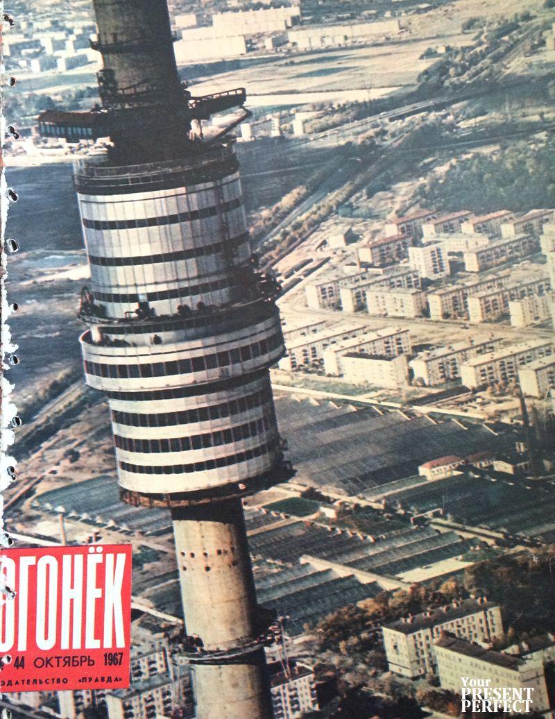 Журнал Огонек №44 октябрь 1967