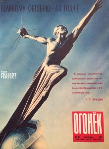 Журнал Огонек №45 ноябрь 1961