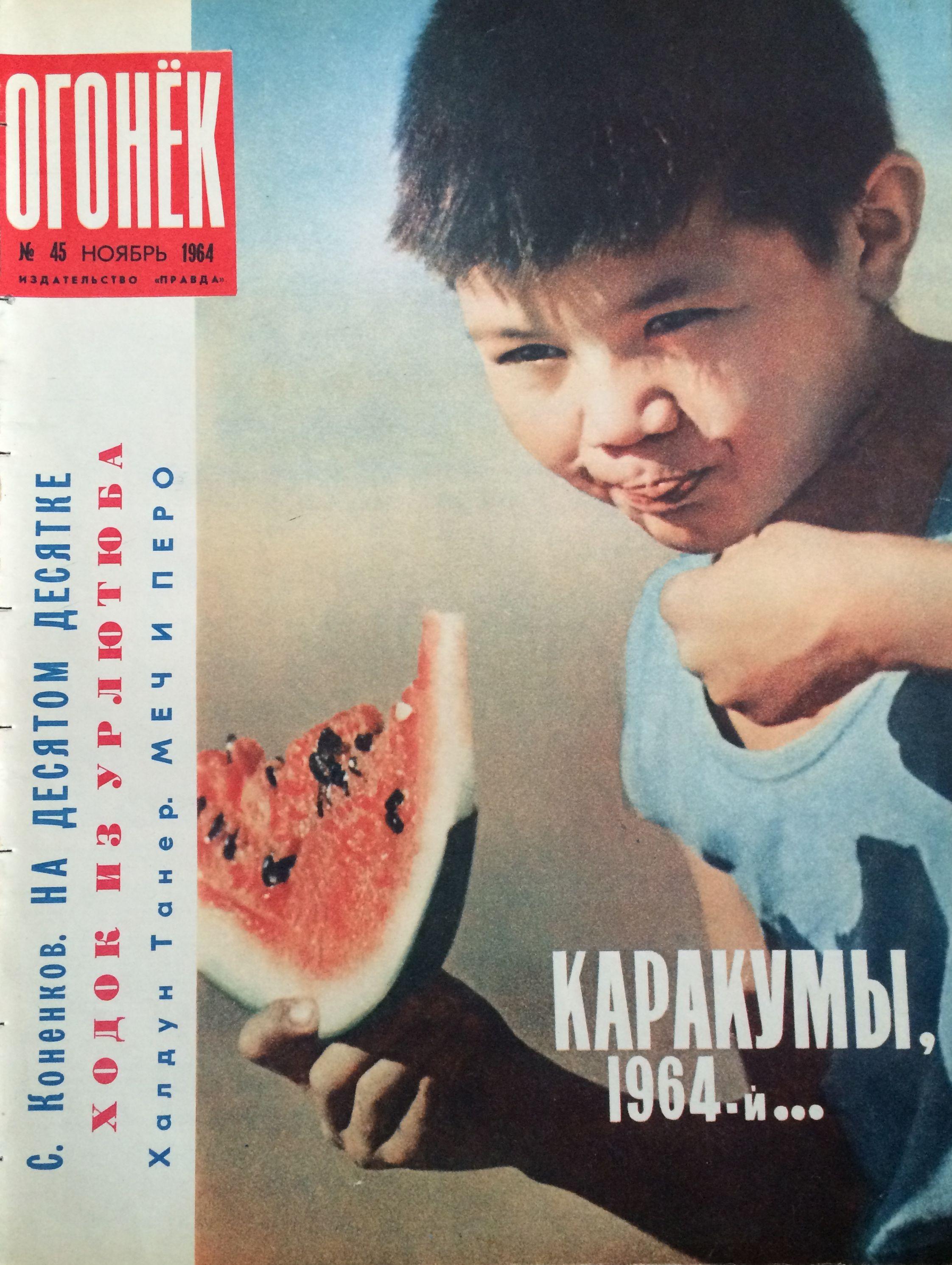 Журнал Огонек №45 ноябрь 1964
