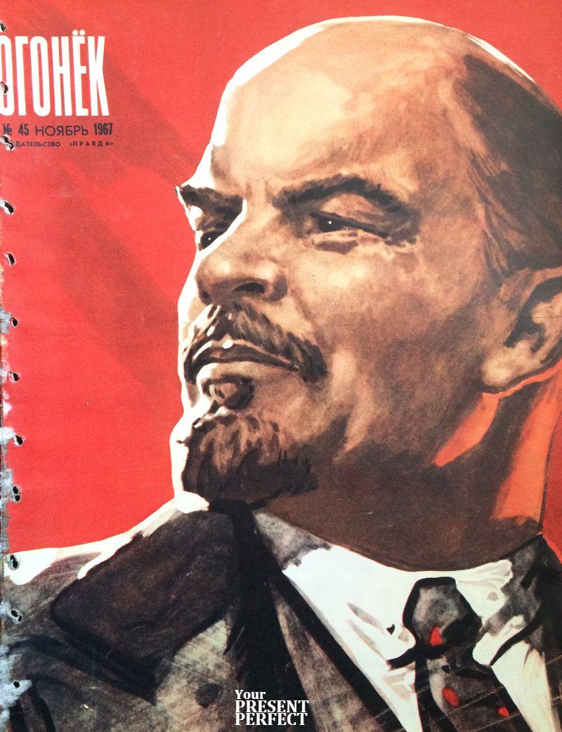 Журнал Огонек №45 ноябрь 1967