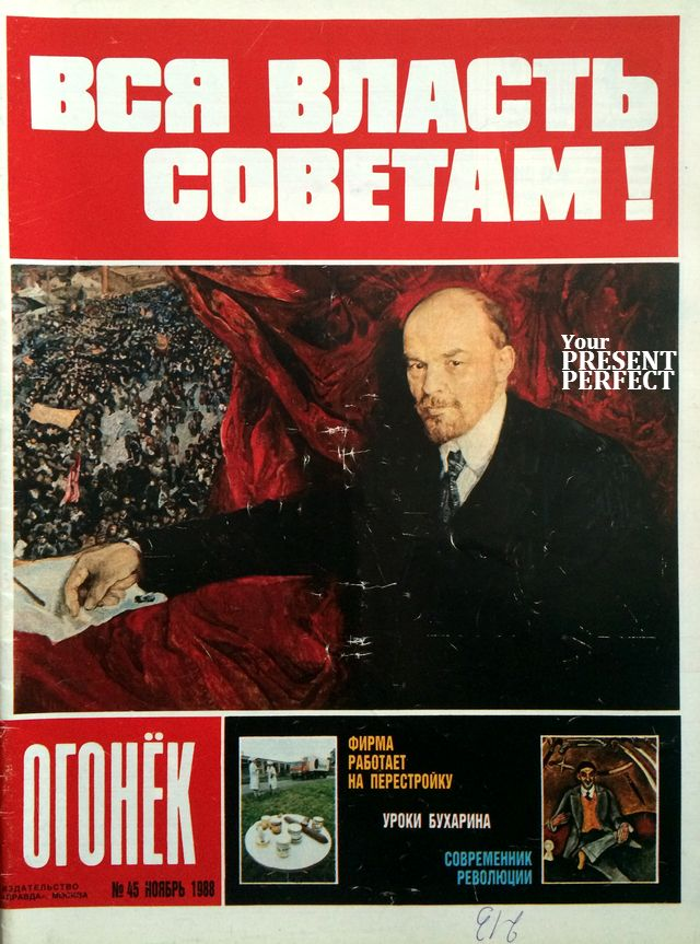 Журнал Огонек №45 ноябрь 1988