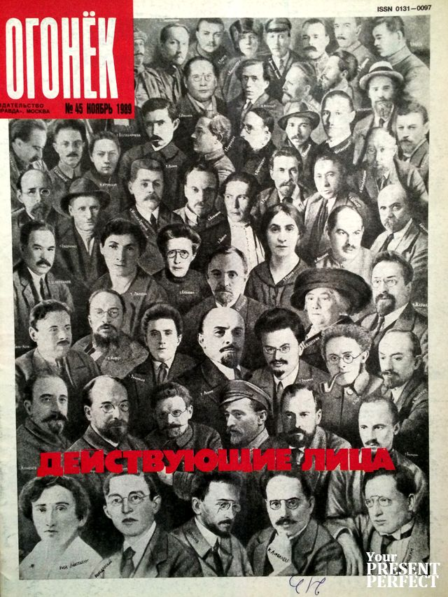 Журнал Огонек №45 ноябрь 1989
