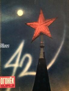 Журнал Огонек №46 ноябрь 1959