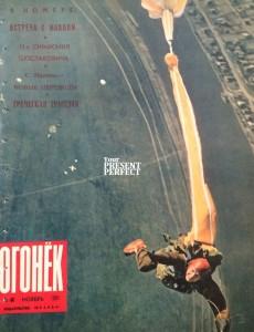 Журнал Огонек №46 ноябрь 1961
