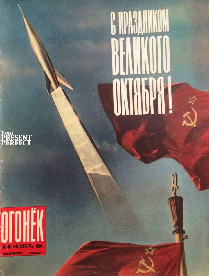 Журнал Огонек №46 ноябрь 1964