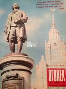 Журнал Огонек №47 ноябрь 1961