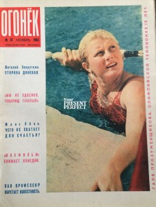 Журнал Огонек №47 ноябрь 1964